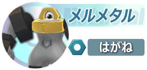 1500-ポケボタン-メルメタル