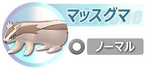1500-ポケボタン-マッスグマ