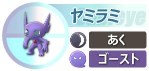 1500-ポケボタン-ヤミラミ