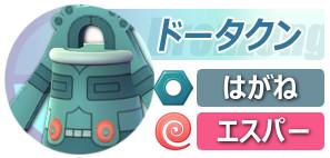 1500-ポケボタン-ドータクン