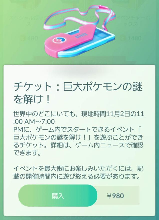 レジギガス-有料チケット-980円