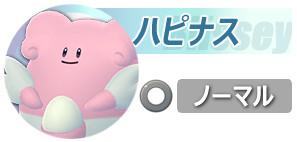1500-ポケボタン-ハピナス