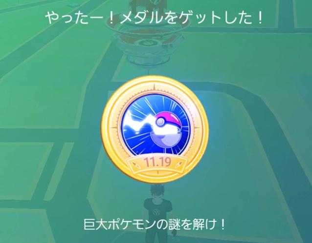 巨大ポケモンの謎を解けメダル-獲得の瞬間