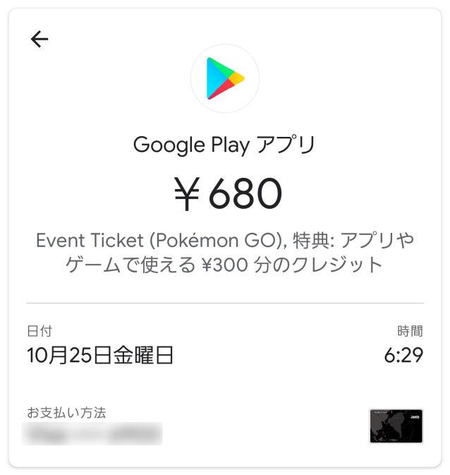 Google Pay-クレジットカード払い