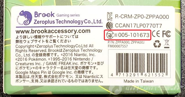 ポケットオートキャッチ2-パッケージ-裏面-技適マークR