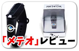 ポケットオートキャッチ2-リンクボタン-メテオレビュー