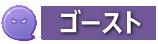タイプ相性ボタン-ゴースト