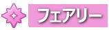 タイプ相性ボタン-フェアリー