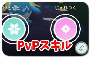 PvPスキル-リンクボタン
