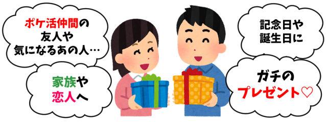 プレゼントやギフトに最適-ガチ勢編