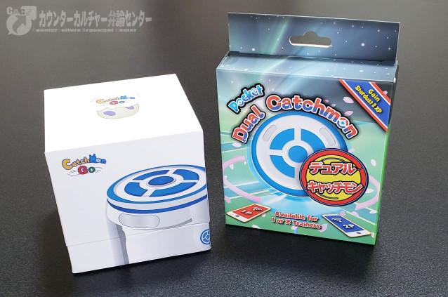 キャッチモンGOとデュアルキャッチモンのパッケージ比較