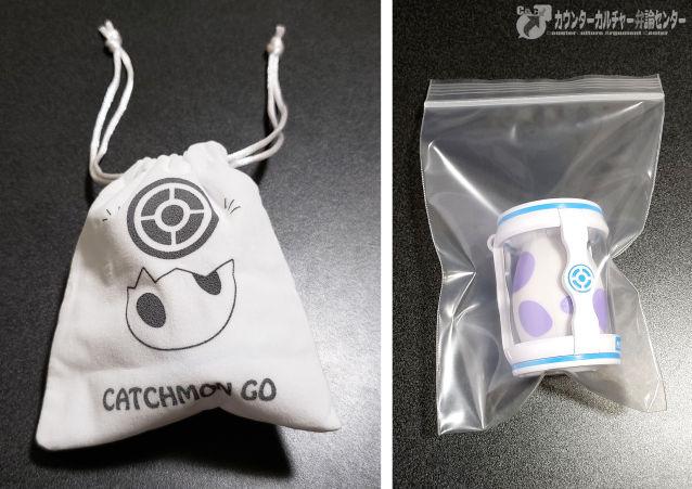 キャッチモンGO-付属の巾着袋とチャック付きポリ袋