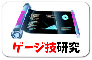 PVPわざ研究-リンクボタン-ゲージ技研究