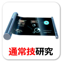 PvPわざ研究_コントロールボタン_通常技研究