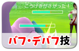 PVPわざ研究-リンクボタン-バフ-デバフ技