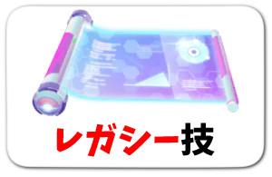 PVPわざ研究-リンクボタン-レガシー技