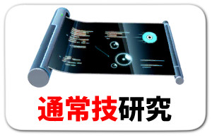 PVPわざ研究-リンクボタン-通常技研究