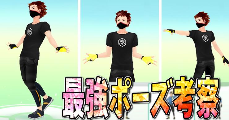 Summaryカード用_ポケモンGO_GOバトルリーグ-最強ポーズ考察0214s