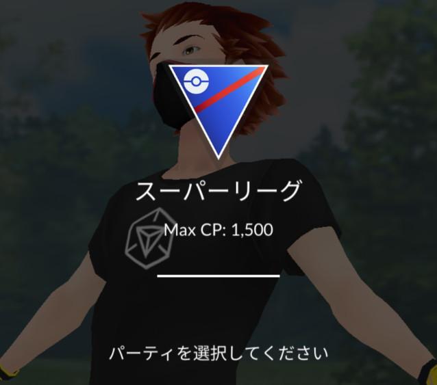 最強選抜-各リーグ-スーパーリーグ-CP1500