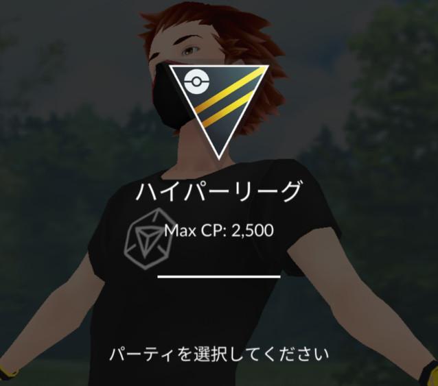 最強選抜-各リーグ-ハイパーリーグ-CP2500
